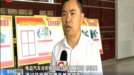 """电动汽车分时租赁 """"E+租车""""平台将亮相智博会 重庆新闻联播 20180628"""