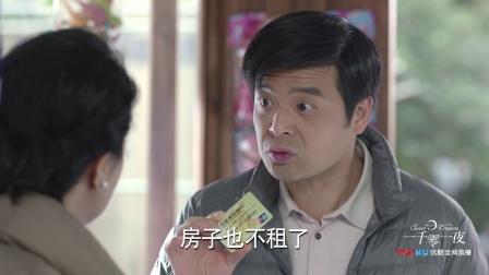 《一千零一夜》【杨昆CUT】36 凌凌七父母发现莫南身份可疑
