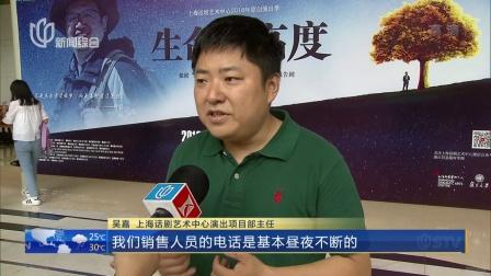 弘扬种子精神  上海社会各界掀起学习钟扬热潮 新闻报道 180630