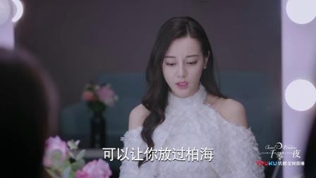 《一千零一夜》【迪丽热巴X陈奕龙CUT】41 凌凌七后悔不已 痛恨莫南
