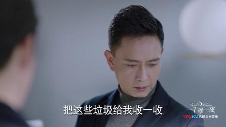 《一千零一夜》【陈奕龙X谢君豪CUT】42 季斌失踪 莫南开始怀疑威廉
