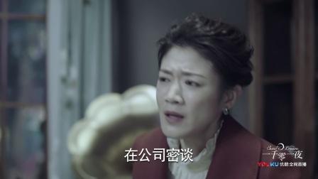 《一千零一夜》【陈奕龙X谢君豪CUT】43 威廉说出真相 莫南大为震惊