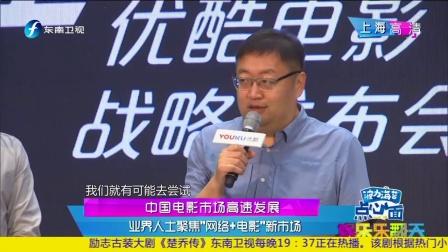 """娱乐乐翻天 2018 7月 中国电影市场高速发展 业界人士聚焦""""网络加电影""""新市场"""