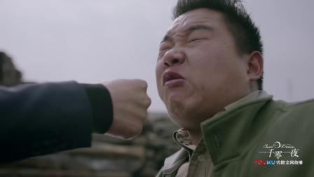 《一千零一夜》【陈奕龙X刘秋实CUT】44 莫南季斌为找出线索 被敌人追杀