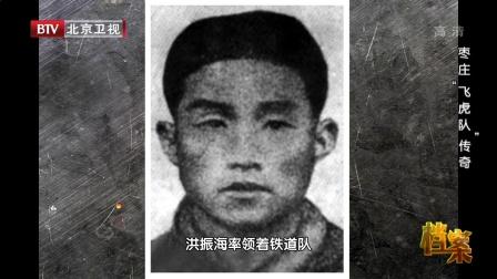 """抗日战争时期枣庄""""飞虎队""""的传奇故事"""