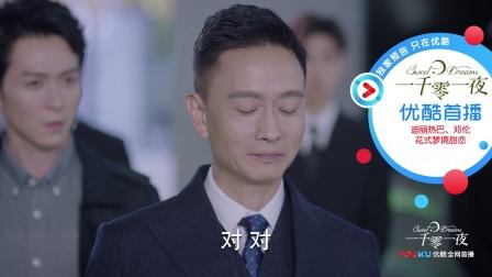 一千零一夜 47 预告 刘英杰强行驱赶花加员工,柏海收到重要证人电话