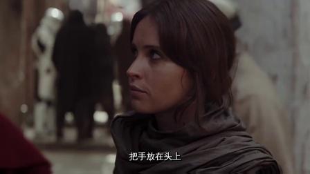 星球大战外传:侠盗一号 菲丽希缇·琼斯意外遇圣殿保护者 一言不合就开战