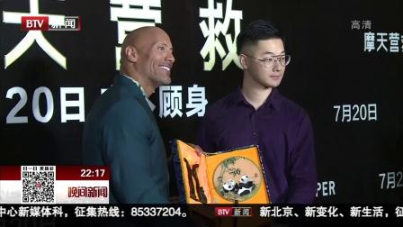 《摩天营救》中国首映 巨石强森搭档昆凌晚间新闻报道20180705 高清