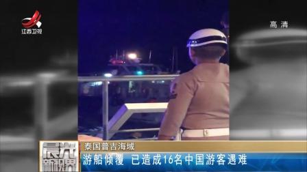 泰国普吉海域:游船倾覆 已造成16名中国游客遇难