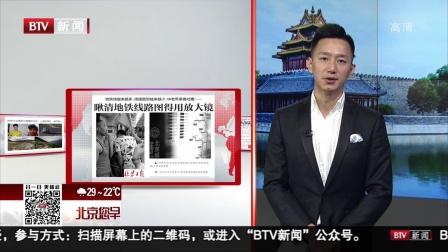 北京日报:地铁线越来越多,线路图却越来越小,中老年乘客吐槽——瞅清地铁线路图得用放大镜 北京您早 180709