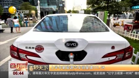 第一时间 辽宁卫视 2018 上半年新能源汽车销量增111.5%   预计全年新能源汽车销量将突破100万辆