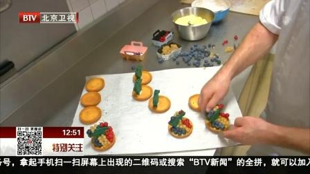 """法国甜点师制作""""蓝衣军团""""蛋挞助力国家队 特别关注 20180715 高清版"""