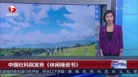 中国社科院发布《休闲绿皮书》超级新闻场20180716 高清