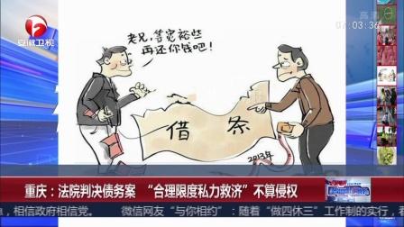 """重庆 法院判决债务案""""合理限度私力救济""""不算侵权超级新闻场20180716 高清"""