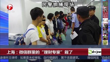"""上海 微信群里的""""理财专家""""栽了超级新闻场20180716 高清"""