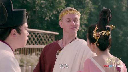 萌妃驾到 36 丽姬与罗马人演戏 柳谨言吃醋不能自已