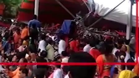 【整点辣报】检察院艳舞莫迪演讲棚顶坍塌绿化工人被撞2死8伤 替换