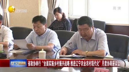辽宁新闻 2018 陈秋发到铁岭市西丰县调研