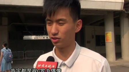 C罗中国行与北京足球少年面对面首都经济报道20180721 高清