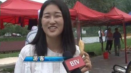 延庆打造特色乡村游 民俗体验再添新亮点首都经济报道20180721 高清