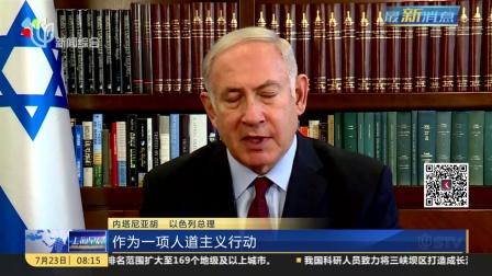 """以色列助数百""""白头盔""""人员撤至约旦 上海早晨 180723"""