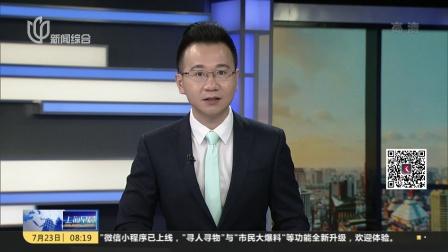 伊朗:西部地震  数百人受伤  余震不断 上海早晨 180723