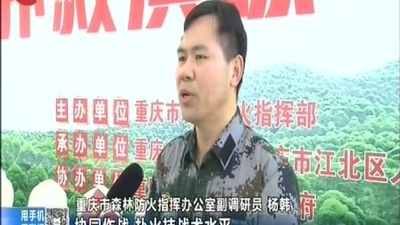 森林火险红色预警持续 消防直升机投入演练 重庆新闻联播 20180723