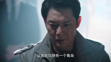 猎毒人 34 预告 吴新河向吴雄认错,被上一堂课