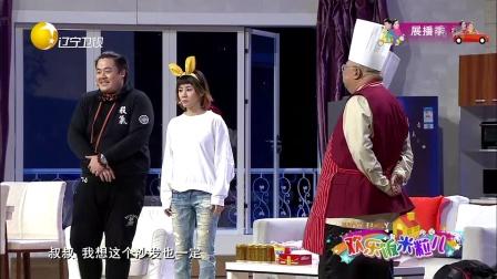 欢乐饭米粒儿 第五季 小品《不速之客》赵妮娜往家里领沙发客遭到王振华强烈反对