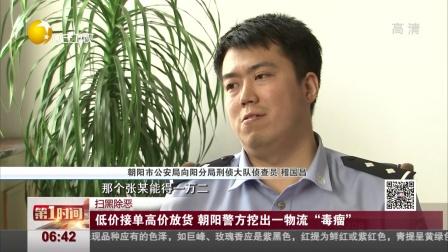 """第一时间 辽宁卫视 2018 台风""""安比""""路过我省  升级版暑热跟着来"""