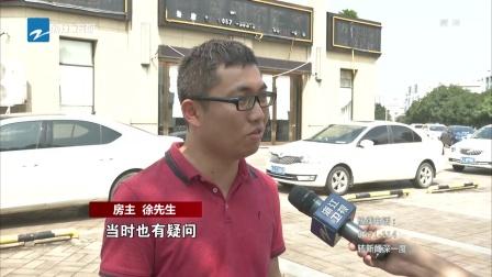二手房买卖陷阱台州中介跑路  十余名房主损失超2000万 新闻深一度 180727