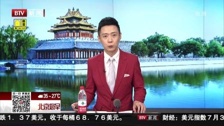 地铁4号线逢周五、周日末班车将延长运营 北京您早 180801