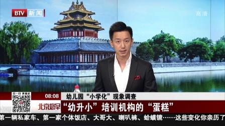 """幼儿园""""小学化""""现象调查:""""幼升小""""培训机构的""""蛋糕"""" 北京您早 180802"""