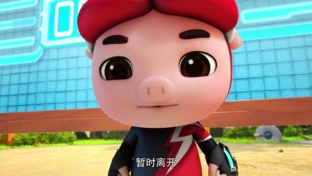 《猪猪侠之竞球小英雄2》-第01集《受伤的猪猪侠》-高清