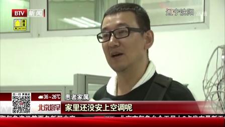 辽宁沈阳:不出门也能中暑  老年人尤需警惕 北京您早 180803