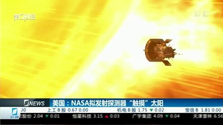 """美国:NASA拟发射探测器""""触摸""""太阳 财经夜行线 20180803 高清版"""