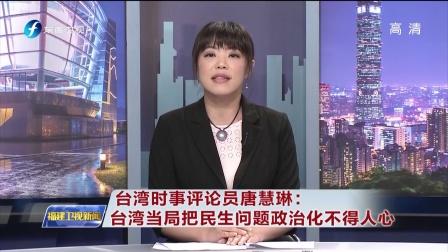 台湾时事评论员唐慧琳:台湾当局把民生问题政治化不得人心 福建卫视新闻 180805