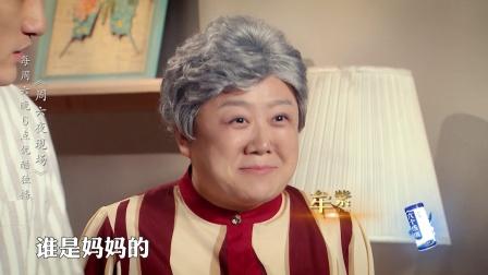 【精编】《周六夜现场》可甜可咸岳云鹏变妈妈的小老虎 比五环还要萌