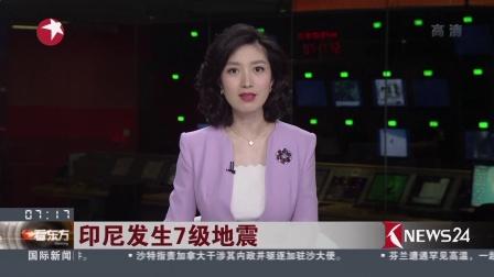 看东方 2018 李强赴上海市通信管理局调研进口博览会通信保障等工作