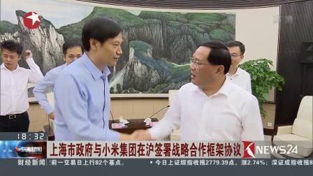 上海市与小米集团在沪签署战略合作框架协议 应勇分别会见小米集团董事长雷军 应勇见证双方签约 东方新闻 20180807 高清版