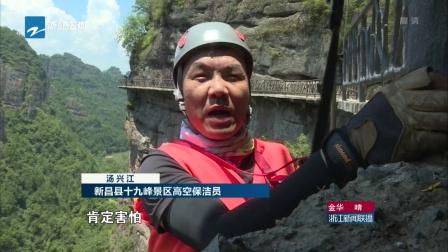 """高温下的坚守:新昌——128米悬崖陡壁上的""""蜘蛛侠"""" 浙江新闻联播 180807"""