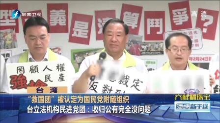 海峡新干线 2018 国台办:台湾居民来大陆工作将不再需要办理就业证