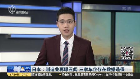日本:制造业再曝丑闻  三家车企存在数据造假 上海早晨 180810