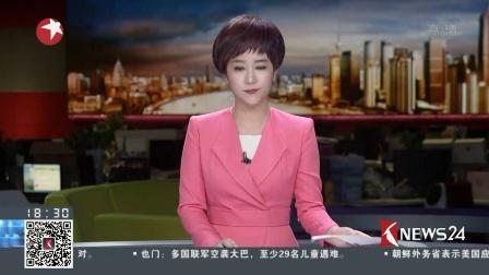 黄海部分海域今日起至13日因重大军事活动禁航 东方新闻 20180810 高清版