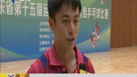 省运会学校体育组乒乓球比赛圆满落幕 晚间体育