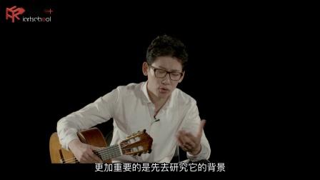 古典吉他世界冠军 著名青年演奏家刘宪绩古典吉他高级课程 《斯卡拉蒂奏鸣曲K.87》讲解(二)