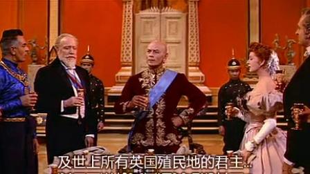 《国王与我 》国王招待外国贵宾 端酒祝福女王