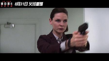 《碟中谍6:全面瓦解》曝绝命任务版预告 亨利或成阿汤哥最大威胁