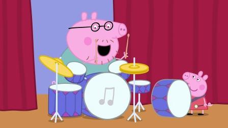 小猪佩奇 第四季:孩子们学习演奏乐器,并和家人们一起演奏音乐