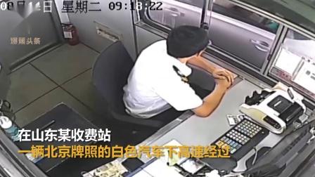 """车窗扔带血纸巾收费站员工看出""""救命""""口型报警"""
